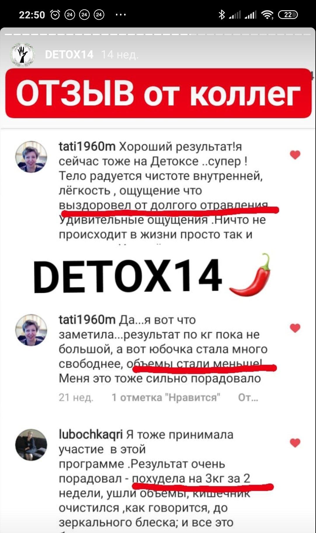 DETOX-14