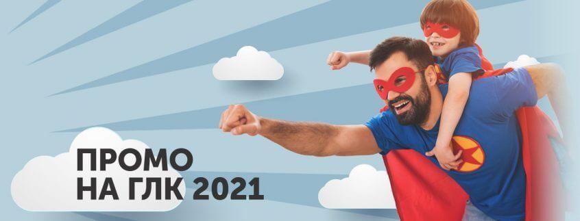 Глобальная Лидерская Конференция 2021
